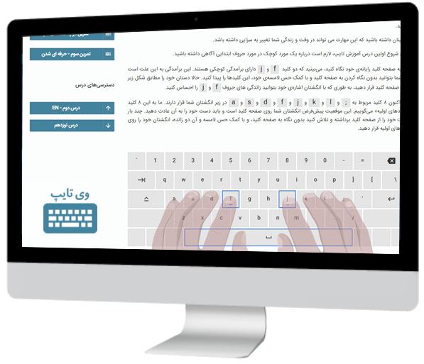آموزش آنلاین تایپ