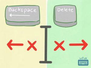 فرق delete و backspace