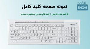 صفحه کلید کامل فارسی