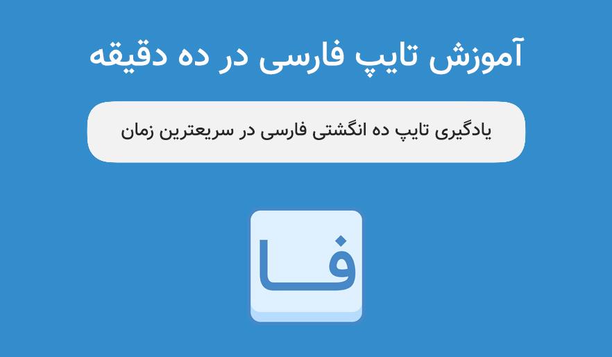 آموزش تایپ فارسی در ۱۰ دقیقه