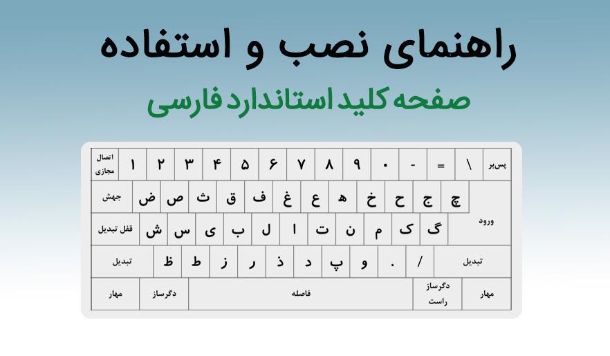 صفحه کلید استاندارد فارسی چیست؟ راهنمای نصب و استفاده