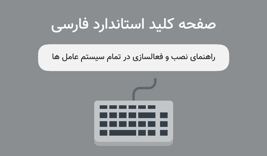 صفحه کلید استاندارد فارسی چیست؟ راهنمای نصب و فعالسازی