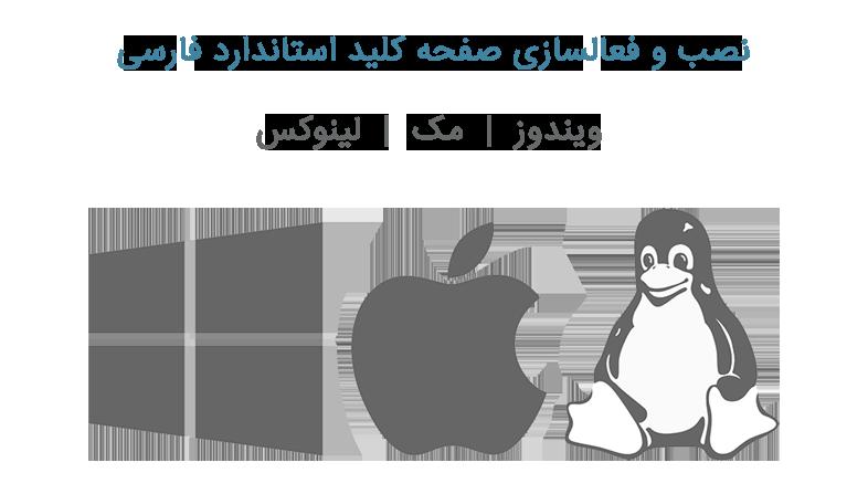 نصب صفحه کلید فارسی استاندارد