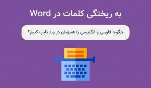 تایپ همزمان فارسی و انگلیسی در ورد
